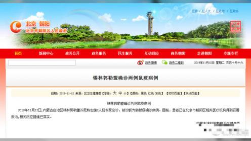 北京确诊鼠疫病例,我们需要恐慌吗