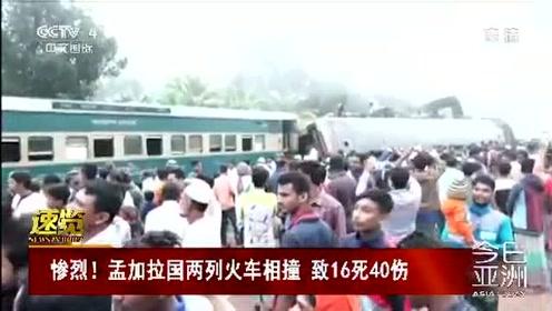 惨烈!孟加拉国两列火车相撞 致16死40伤