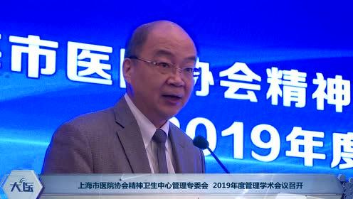 上海市医院协会精神卫生中心管理专委会