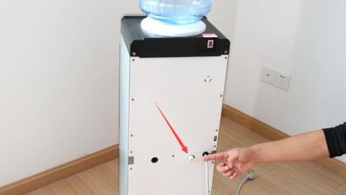 用饮水机喝水要注意,打开这个小孔,饮水机里脏水全都排干净