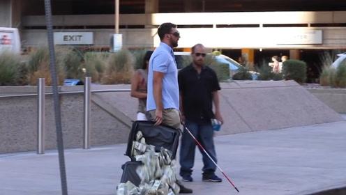 老外假装盲人,在路上散落100万美元观察路人,果然有人经不住诱惑