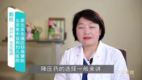妊娠期高血压患者能吃降压药吗