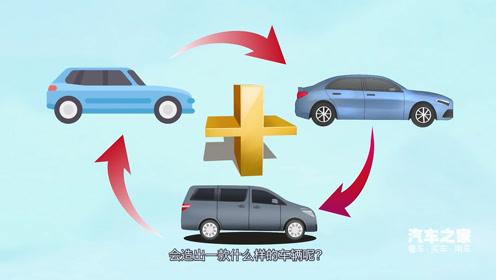 把轿车、SUV、MPV各自的优点结合起来,会造出一款什么车?