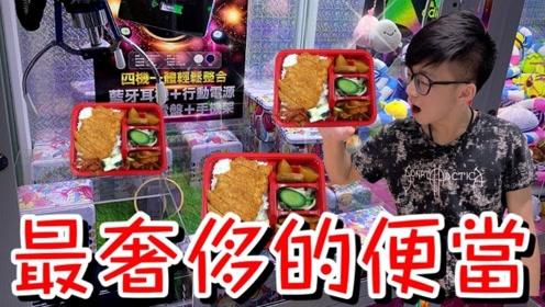 【醺醺】娃娃机里最奢侈的四合一便当!竟然不到50元就出货!