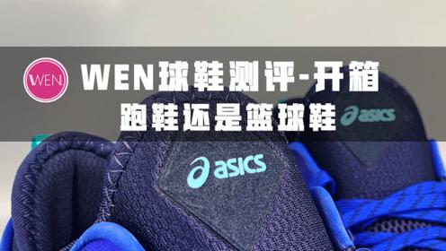 WEN球鞋测评-开箱 | ASICS GLIDE NOVA 开箱测评