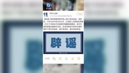 杨家坪有人偷小孩?警方辟谣:系外婆抱走外孙引发的误会