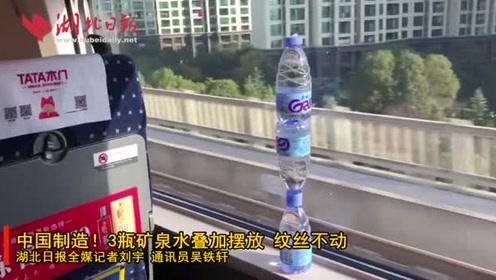 中国造!3瓶矿泉水叠加摆放 纹丝不动