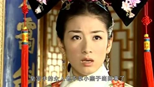 小燕子贵为还珠郡主,知画只是个大臣之女,为何能平起平坐?
