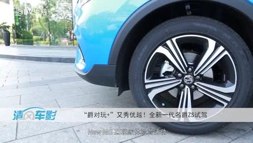 """9万级小型SUV就选TA!""""爵对玩+""""又秀优越!"""