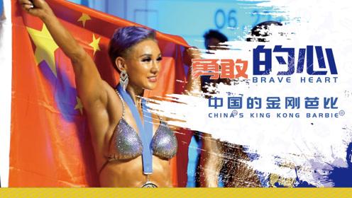 """中国版""""金刚芭比""""!只做人群中独一无二的,最优秀的自己!"""