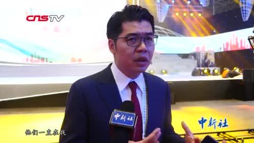 粤港澳大湾区青年总会主席:希望青年勇于参与大湾区创业创新