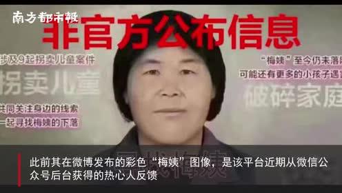 """退休民警林宇辉此前绘制""""梅姨""""素描现场!称曾听取一位老汉描述"""