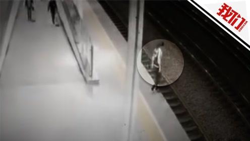 列车即将进站女子突然跳下站台 热心人和铁路员工一起救人