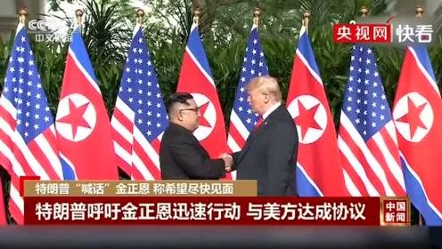 """特朗普""""喊话""""金正恩希望再次见面:只有我能帮你达到目的"""