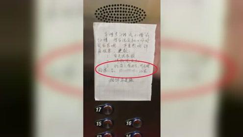 送洗衣机!深夜邻居洗衣机响声巨大 电梯贴纸条送你一台