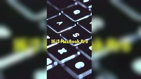 苹果16寸MacBook Pro体验 剪刀键盘逆袭蝶式键盘