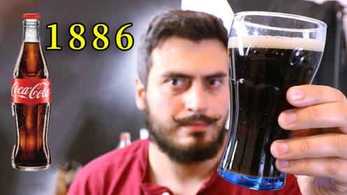 1886年的可乐是啥味道?老外依据原始配方,自制历史上的可乐!