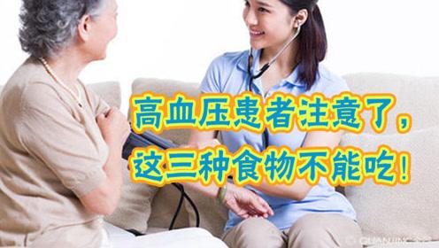 高血压病人怎么吃?资深健康医师:记住这三点,吃的健康又降压!