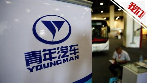 """青年汽车正式破产!欠账50亿 曾陷""""水变氢汽车""""风波"""