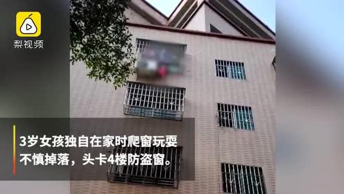 3岁女孩头卡防盗窗悬空挣扎,民警破门入屋及时托举解救