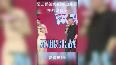 岳云鹏和佟丽娅挑战绕口令!你觉得谁会赢呢?!