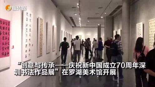 """深圳书法展你更喜欢哪一幅?""""创意与传承""""一场书法界盛会"""