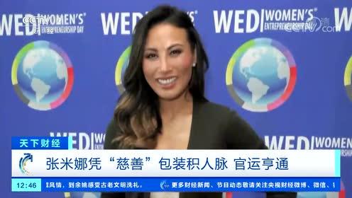 """光鲜履历全靠造假?韩裔女歌手这样搭上""""官运""""变美国政府高官视频"""