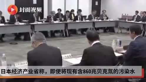 日本政府:福岛核电站污染水排放对人体影响极小