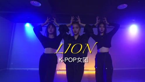 (G)I-DLE《LION》韩舞翻跳,幼狮加冕性感舞蹈