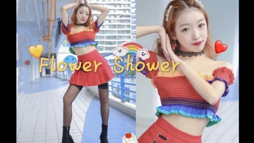 Flower shower,就让她绽放吧!