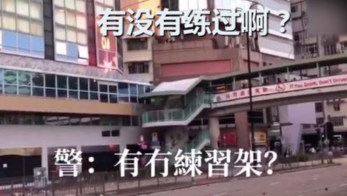 香港女警官喊话扔汽油弹的暴徒:扔歪啦!有没有练过啊?