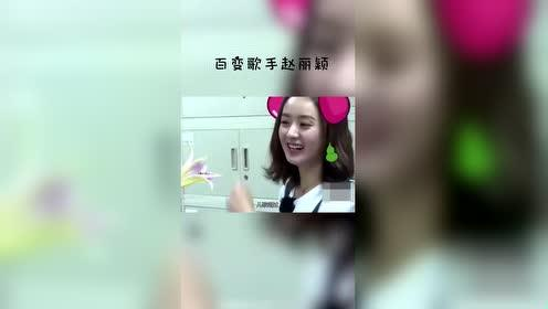 百变歌手赵丽颖真的有想过凡凡的感受吗?!