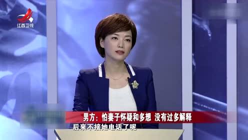杨先生解释道:怕妻子怀疑和多想 没有过多解释