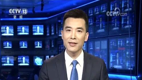 央视快评:止暴制乱 恢复秩序是香港当前最紧迫的任务