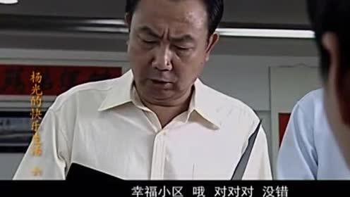 条子听说幸福小区保安公司是自家的公司,立即下令提拔杨光!