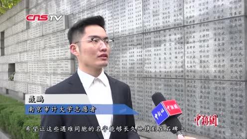 """用笔寄哀思:志愿者为南京大屠杀遇难者名字""""描新"""""""