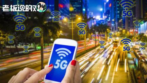 5G基站耗电是4G的两三倍!中国铁塔:这直接导致了电费成本高
