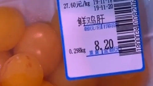 婆婆让买鸡肝,超市看到这一幕……感觉智商受到了侮辱!