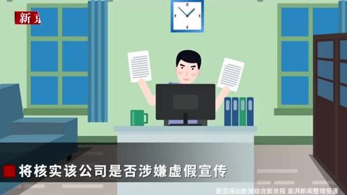 """西安""""喝风辟谷能治病""""公司暂停营业 工商所:将核实是否涉嫌虚假宣传"""