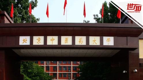 世界医学院校名录:除名8所中医药大学并不是针对中医