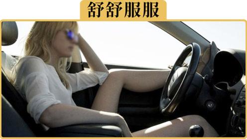 备胎说车:为什么老司机开车,座椅调得特别靠后