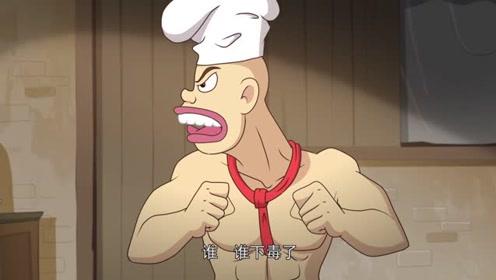 为防大师兄耍诈,胡阿露让大师兄带头吃咖喱饭