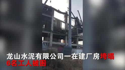 徐州一水泥厂房垮塌致6人被困,目前有一人未被救出