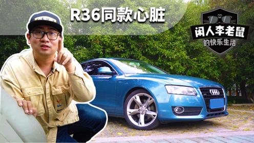 14万买进口双门奥迪A5,又帅又骚还是R36同款心脏?