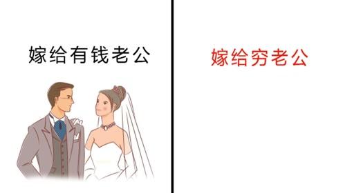"""嫁给""""有钱老公""""和""""穷老公""""区别,女人看完别再犯傻了!"""