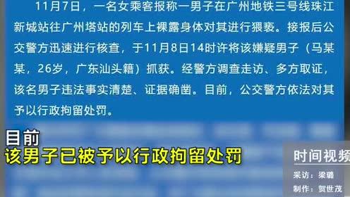广州地铁上一男子裸露下体猥亵女乘客 已被警方行政拘留