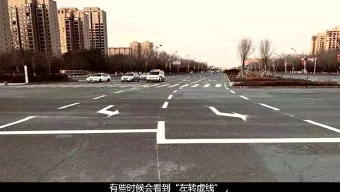 """看到这种""""左转虚线"""",交警:那不是待转区,停在上面扣6分!"""