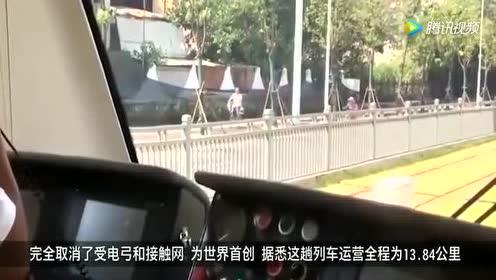 世界新型列车在唐山投入使用!无电弓和接触网!时速达70公里!