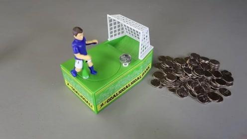 老外展示最奇葩的存钱罐,忍不住往里面投钱,我能看一整天!