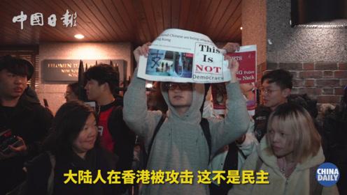"""""""港独""""头目罗冠聪在纽约大学谈人权 引发中国留学生强烈抗议"""